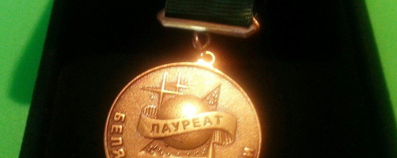 Беляевская премия