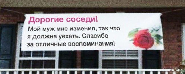 Юмор наших соседей!