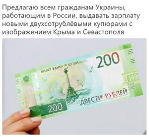 Новые 200 рублей VzWSntkHh5A