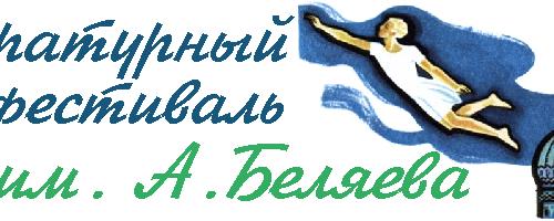 Моё интервью о Беляевском литературном фестивале…