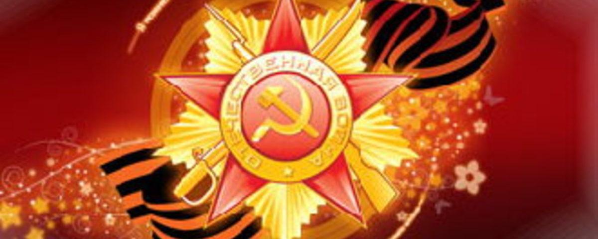 9 мая! — День Победы!