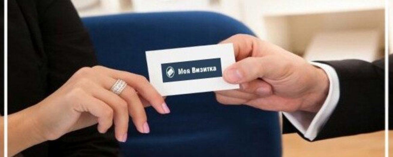 Электронная визитка — имидж компании!