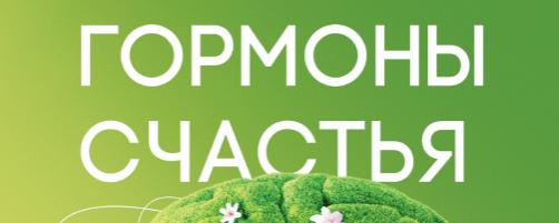 Получите «Гормоны счастья»