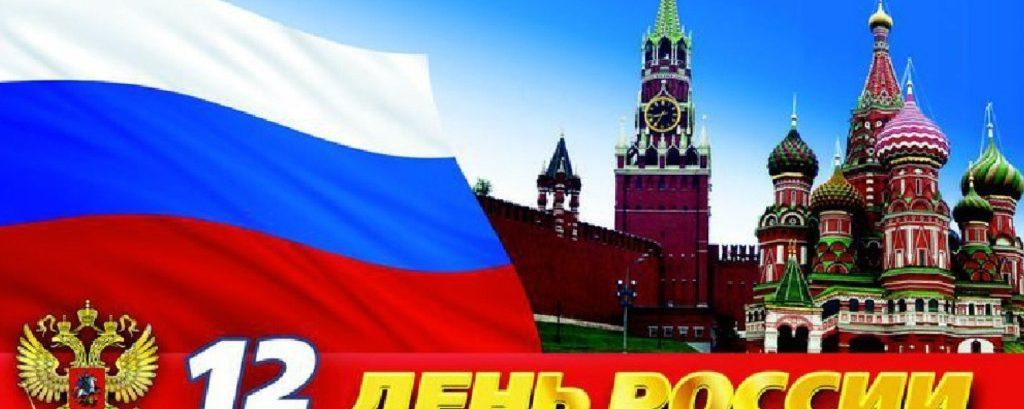 12 июня. Праздник России. День Независимости.