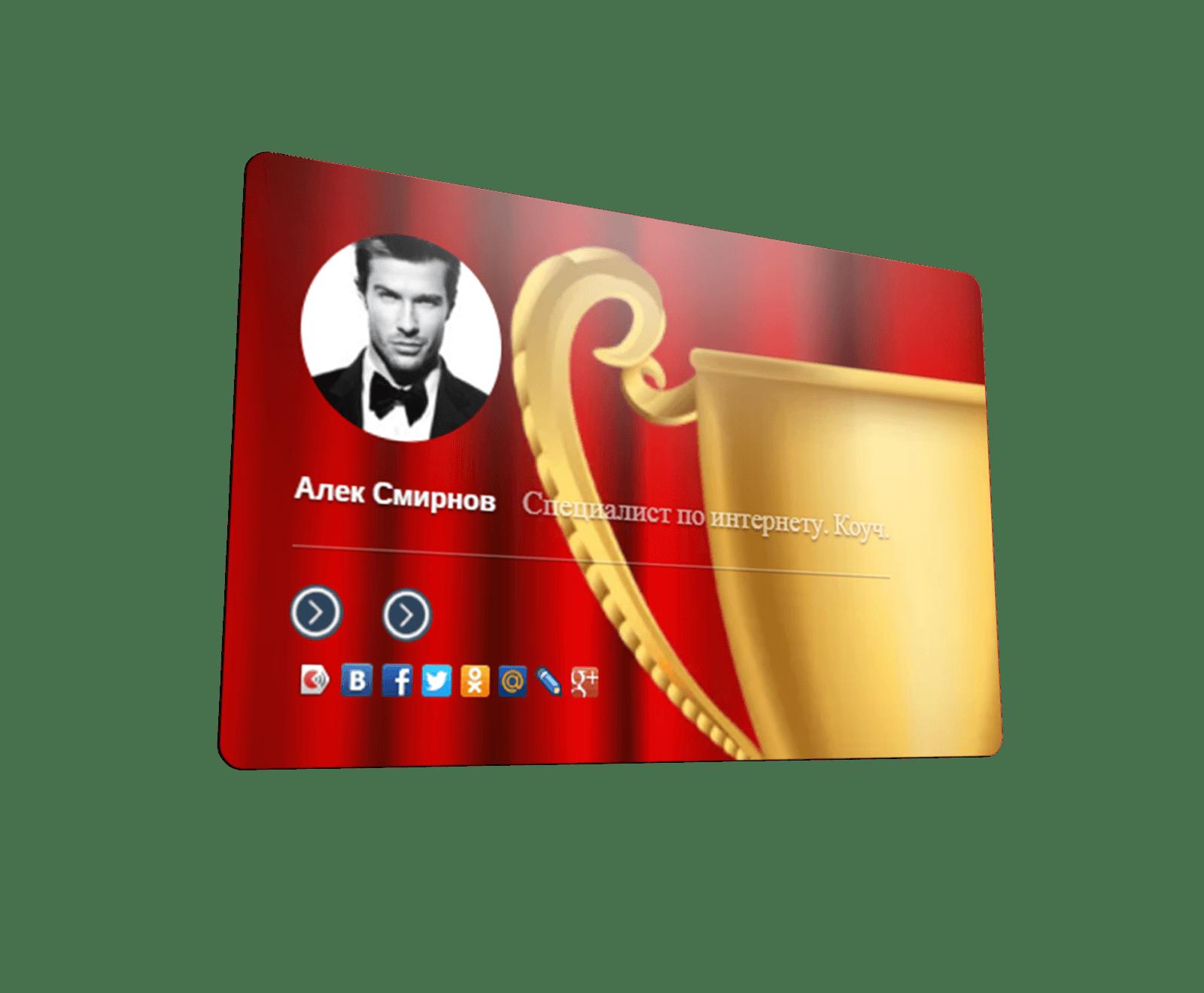 Смирнов Победитель интернет визитки