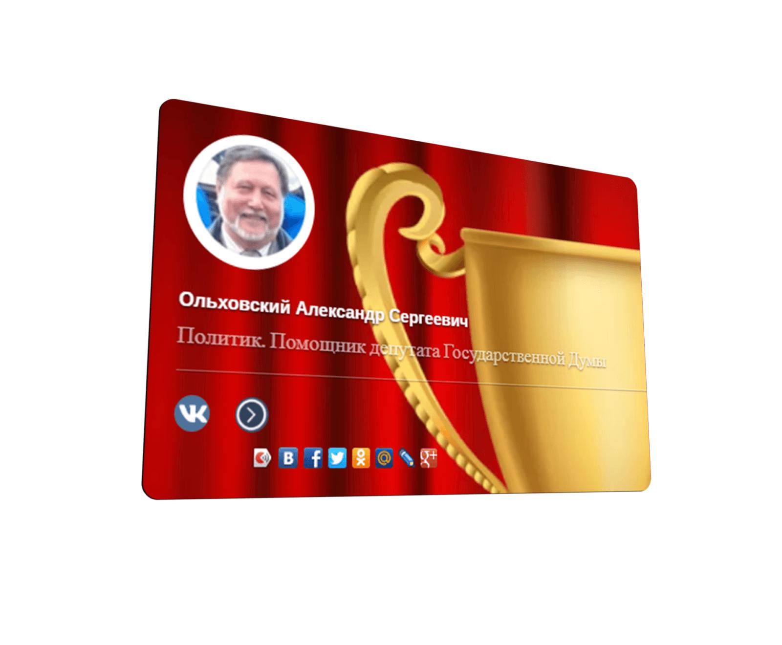 Победитель-конкурса Ольховский Александр