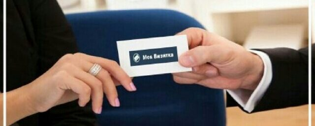 Электронная визитка предпринимателя