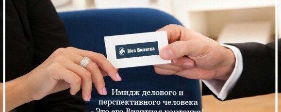 «Покажите мне вашу визитку и я скажу, кто вы» — Согласны?