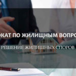 Advokat po zhilishhnym voprosam v Koroleve 03