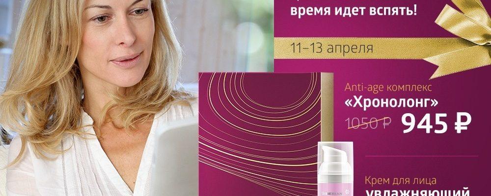 Акции Siberian Wellness