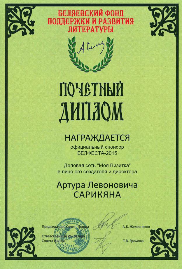 2Вручение Почётный диплом Генерального спонсора Сарикяна А.Л.