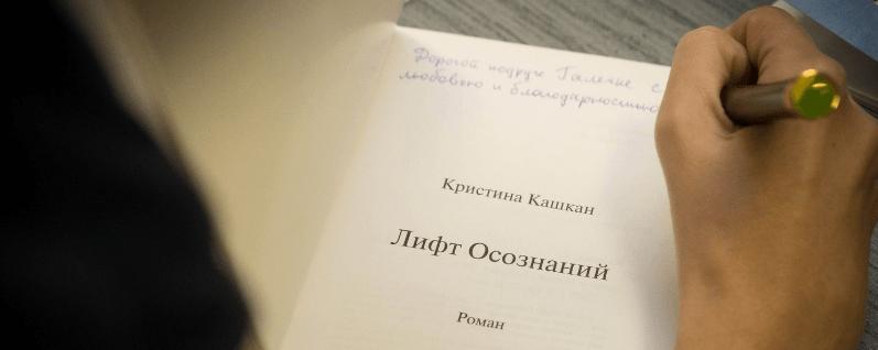 Вдохновляющие истории Кристины Кашкан