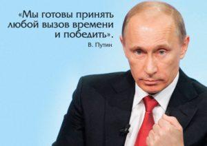 Российский народ — всегда побеждал! Российский наро