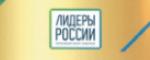 Интервью на конкурсе Лидеры России