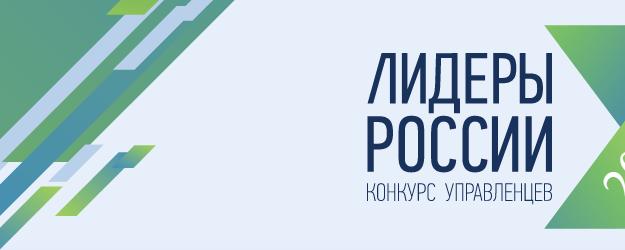 Моё интервью на конкурсеЛидеры России