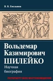 Выдающийся российский востоковед В. К. Шилейко (1891—1930)
