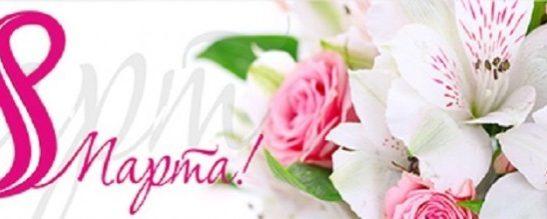 Поздравляю женщин с праздником 8 марта