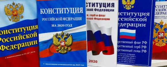 Поправки в Конституцию РФ в 2020 году понятным языком