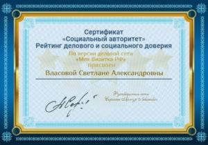 @svetlana-vlasova Уважаемая Светлана Александровна! Руководст