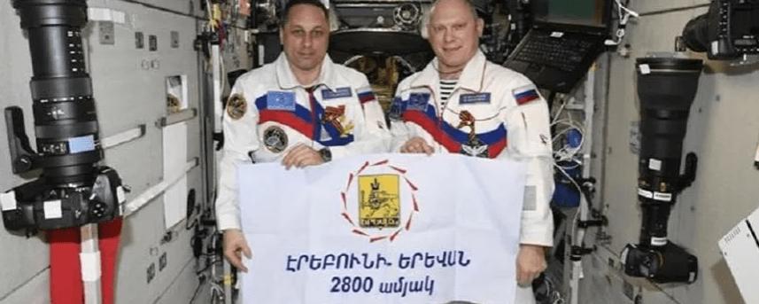 Флаги Армении и Еревана на борту МКС