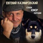Рисунок профиля (Евгений Казмировский Писатель)